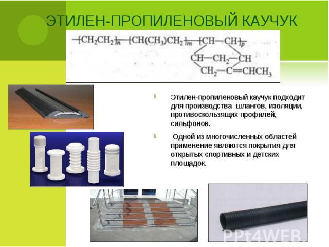 Этилен-пропиленовый каучук подходит для производства шлангов, изоляции, противоскользящих профилей, сильфонов. Этилен-пропиленовый каучук подходит для производства шлангов, изоляции, противоскользящих профилей, сильфонов. Одной из многочисленных обл…