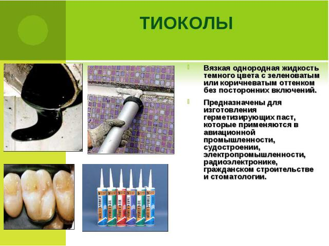 Вязкая однородная жидкость темного цвета с зеленоватым или коричневатым оттенком без посторонних включений. Вязкая однородная жидкость темного цвета с зеленоватым или коричневатым оттенком без посторонних включений. Предназначены для изготовления ге…