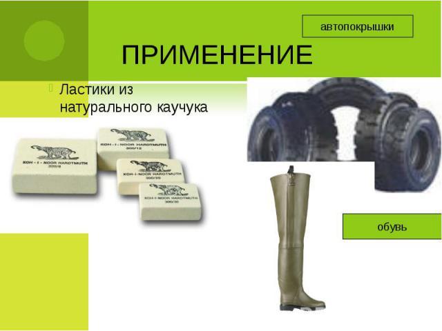 Ластики из натурального каучука Ластики из натурального каучука