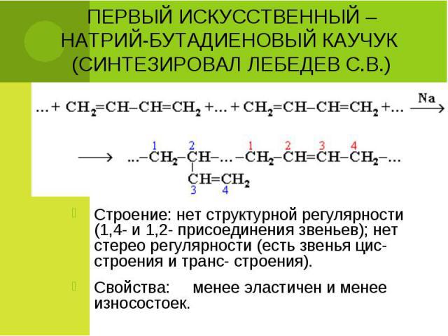 Строение: нет структурной регулярности (1,4- и 1,2- присоединения звеньев); нет стерео регулярности (есть звенья цис- строения и транс- строения). Строение: нет структурной регулярности (1,4- и 1,2- присоединения звеньев); нет стерео регулярности (е…