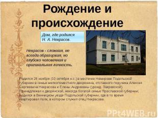 Родился 28 ноября (10 октября н.с.) в местечке Немирове Подольской губернии в се