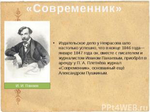 Издательское дело у Некрасова шло настолько успешно, что в конце1846 года—