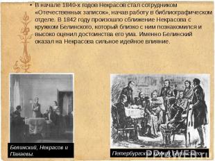 В начале1840-х годовНекрасов стал сотрудником «Отечественных записок