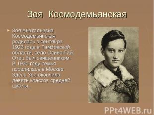 Зоя Космодемьянская Зоя Анатольевна Космодемьянская родилась в сентябре 1923 год