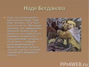"""Надя Богданова Надя стала разведчицей в партизанском отряде """"дяди Вани&quot"""