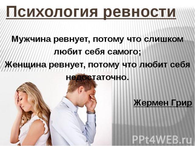 Парень очень ревнивый советы психолога