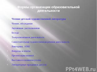 Формы организации образовательной деятельностиЧтение детской художественной лите