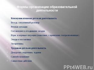 Формы организации образовательной деятельностиКоммуникативная детская деятельнос