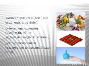 компенсирленген (тек қана емдәмдік түзетілім); компенсирленген (тек қана емдәмді