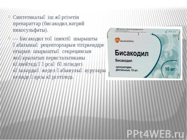 Синтетикалық іш жүргізетін препараттар (бисакодил,натрий пикосульфаты). Синтетикалық іш жүргізетін препараттар (бисакодил,натрий пикосульфаты). — Бисакодил тоқ ішектің шырышты қабатының рецепторларын тітіркендіре отырып шырыштың секрециясын жоғарыла…