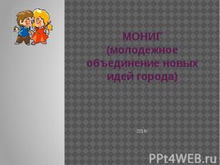 МОНИГ (молодежное объединение новых идей города) 2014г.