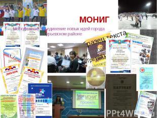 МОНИГ Молодежное объединение новых идей города в Гурьевском районе