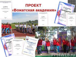 ПРОЕКТ «Вожатская академия»