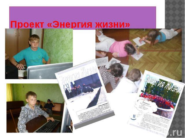 Проект «Энергия жизни»