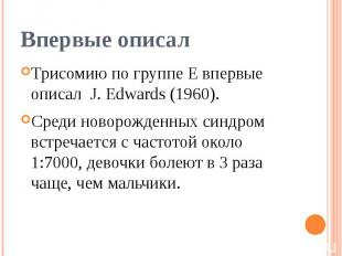 Впервые описал Трисомию по группе Е впервые описал J. Edwards (1960). Сред