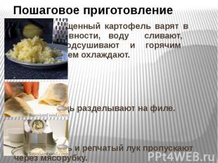 Пошаговое приготовление Очищенный картофель варят в воде до готовности, воду сли