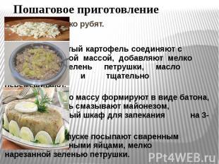 Пошаговое приготовление Яйца мелко рубят. Протертый картофель соединяют с подгот