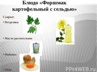 Блюдо «Форшмак картофельный с сельдью» Сырье: • Петрушка • Масло растительное •