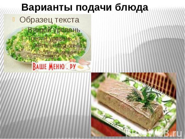 Варианты подачи блюда