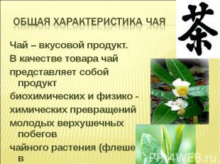 Чай – вкусовой продукт. Чай – вкусовой продукт. В качестве товара чай представля