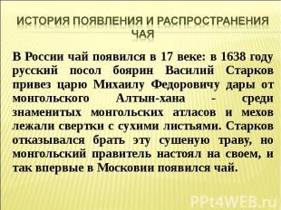 В России чай появился в 17 веке: в 1638 году русский посол боярин Василий Старко