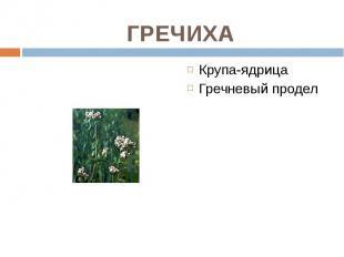 Крупа-ядрица Крупа-ядрица Гречневый продел