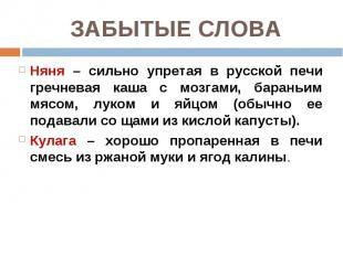 Няня – сильно упретая в русской печи гречневая каша с мозгами, бараньим мясом, л
