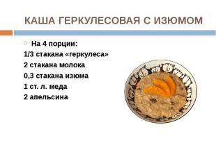 На 4 порции: На 4 порции: 1/3 стакана «геркулеса» 2 стакана молока 0,3 стакана и