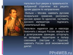 Наполеон был уверен в правильности выбранной стратегии: все решить одним ударом