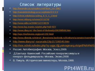 Список литературы http://lexandre.ya.ru/replies.xml?item_no=3962 http://nanotete