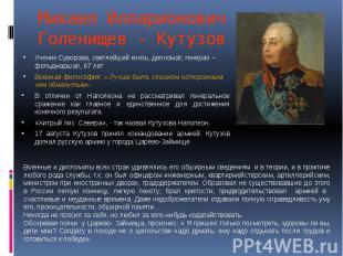 Михаил Илларионович Голенищев - Кутузов Ученик Суворова, светлейший князь, дипло