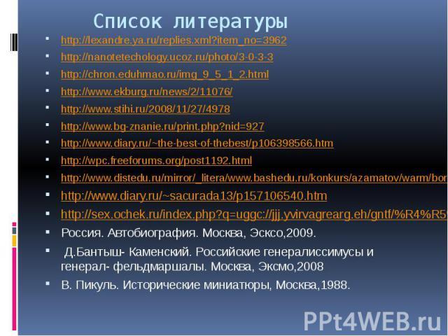 Список литературы http://lexandre.ya.ru/replies.xml?item_no=3962 http://nanotetechology.ucoz.ru/photo/3-0-3-3 http://chron.eduhmao.ru/img_9_5_1_2.html http://www.ekburg.ru/news/2/11076/ http://www.stihi.ru/2008/11/27/4978 http://www.bg-znanie.ru/pri…