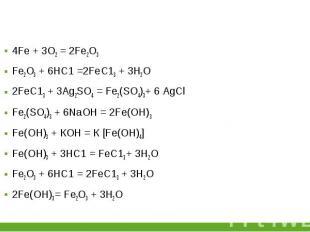 4Fе + 3О2 = 2Fе2О3 4Fе + 3О2 = 2Fе2О3 Fе2О3 + 6НС1 =2FеС13 + 3Н2О 2FеС13 + 3Аg2S