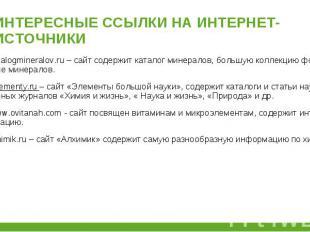 www.catalogmineralov.ru – сайт содержит каталог минералов, большую коллекцию фот