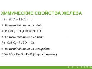 Fe + 2HCl = FeCl2+ H2 Fe + 2HCl = FeCl2+ H2 3. Взаимодействие с водо