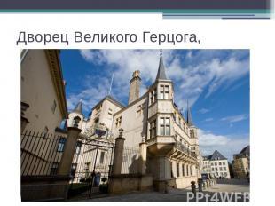Дворец Великого Герцога,
