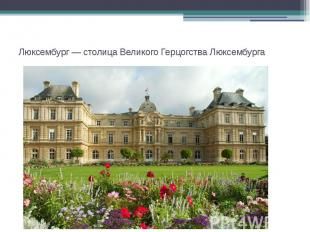 Люксембург— столица Великого Герцогства Люксембурга