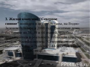 """3. Жилой комплекс """"Северное сияние""""возведен в центре Астаны, на"""