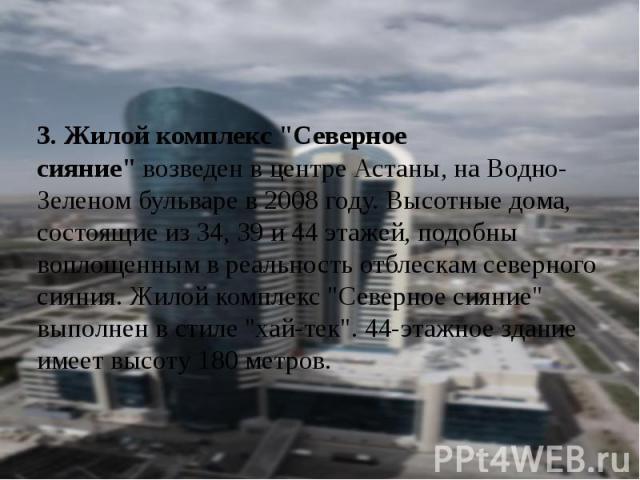 """3. Жилой комплекс """"Северное сияние""""возведен в центре Астаны, на Водно-Зеленом бульваре в 2008 году. Высотные дома, состоящие из 34, 39 и 44 этажей, подобны воплощенным в реальность отблескам северного сияния. Жилой комплекс """"Сев…"""