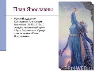 Русский художник Константин Алексеевич Васильев (1942-1976г.г.) создал знамениты