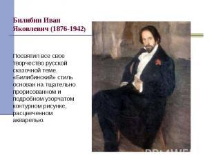 Посвятил все свое творчество русской сказочной теме. «Билибинский» стиль основан