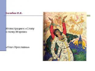 Иллюстрации к «Слову о полку Игореве»«Плач Ярославны»