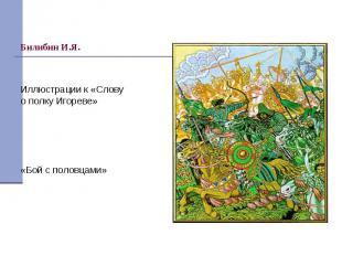 Иллюстрации к «Слову о полку Игореве»«Бой с половцами»