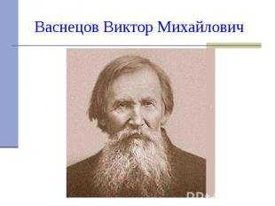 Васнецов Виктор Михайлович
