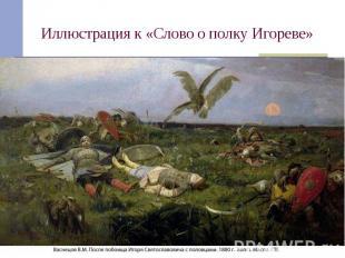 Иллюстрация к «Слово о полку Игореве»