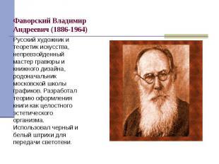 Русский художник и теоретик искусства, непревзойденный мастер гравюры и книжного