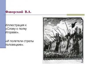 Иллюстрация к «Слову о полку Игореве».«И полетели стрелы половецкие».