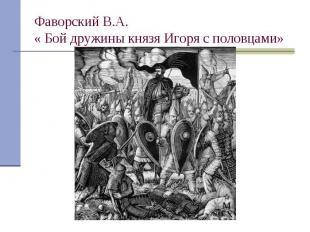 Фаворский В.А.« Бой дружины князя Игоря с половцами»