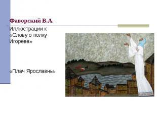 Иллюстрации к «Слову о полку Игореве»Иллюстрации к «Слову о полку Игореве»«Плач
