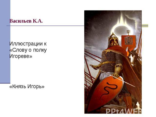 Иллюстрации к «Слову о полку Игореве»«Князь Игорь»